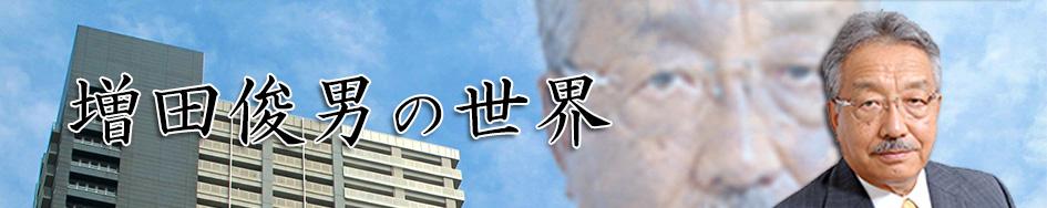増田俊男動画公開サイト